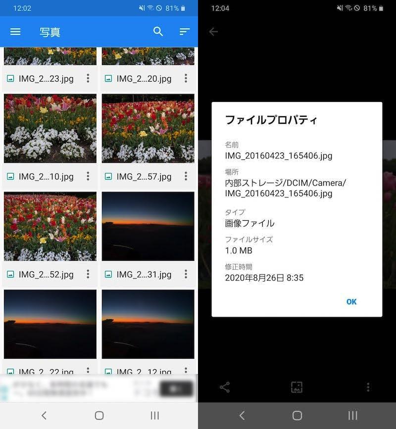 ファイルコマンダーで本体ストレージに保存される写真を探すコツ3
