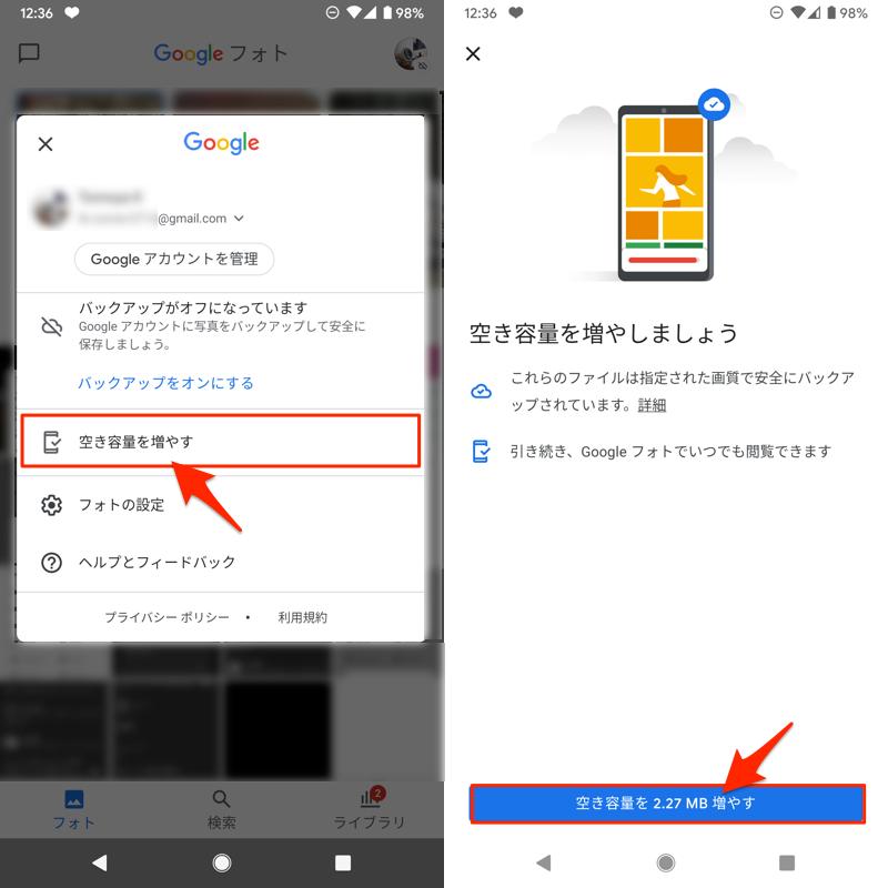 Googleフォトで「空き容量を増やす」を実行する手順