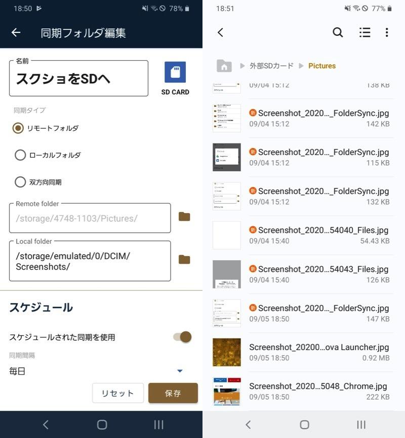 FolderSyncでスクショ画像を自動的にSDカードへ移す説明