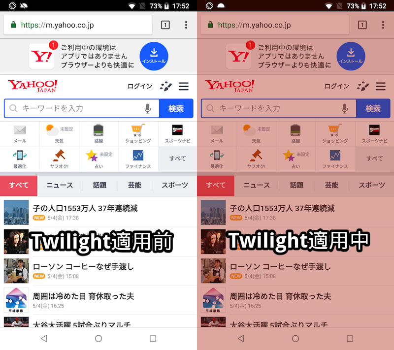 Twilightの画面例