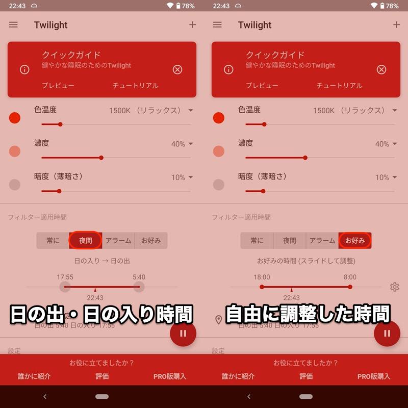 アプリTwilightを使う手順5