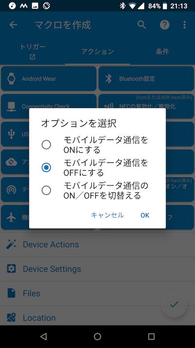 通信 に オフ なる モバイル データ