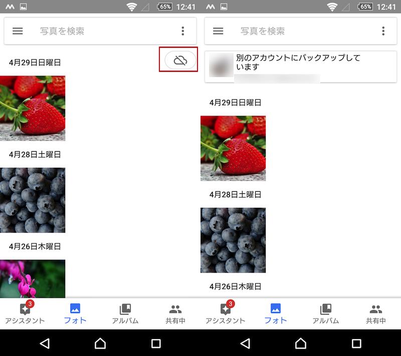 Googleフォトで細かいバックアップ設定を確認する手順1