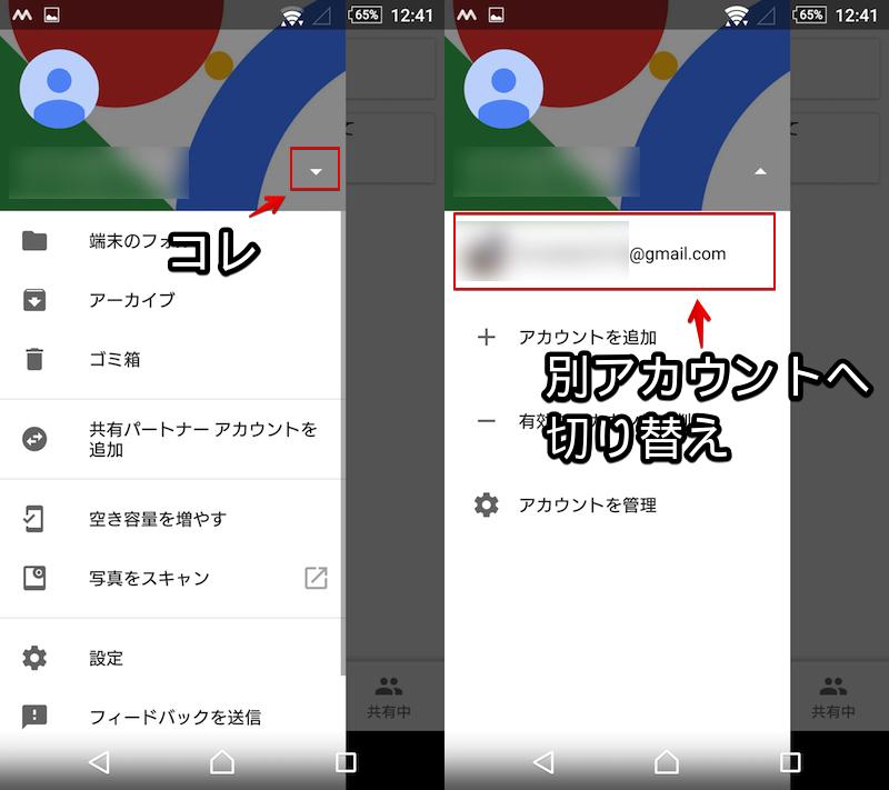 Googleフォトで細かいバックアップ設定を確認する手順2