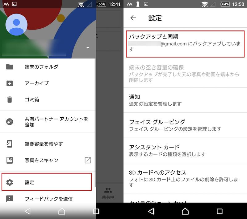 Googleフォトで「バックアップと同期」設定をリセットする手順1