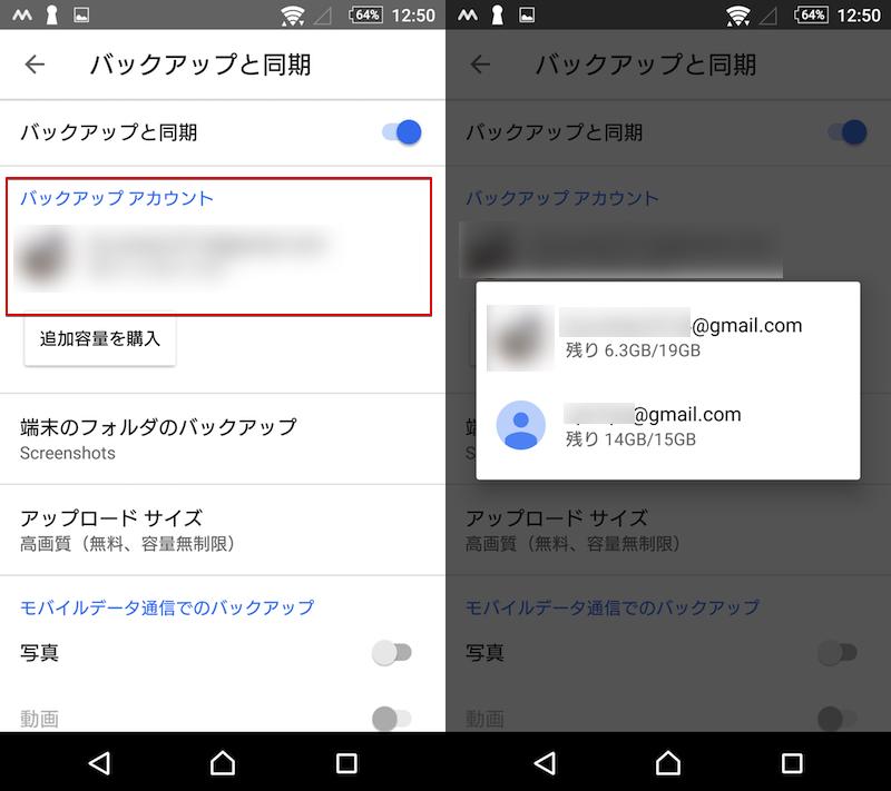 Googleフォトで細かいバックアップ設定を確認する手順4