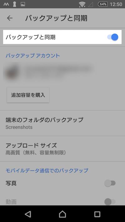 Googleフォトで「バックアップと同期」設定をリセットする手順2