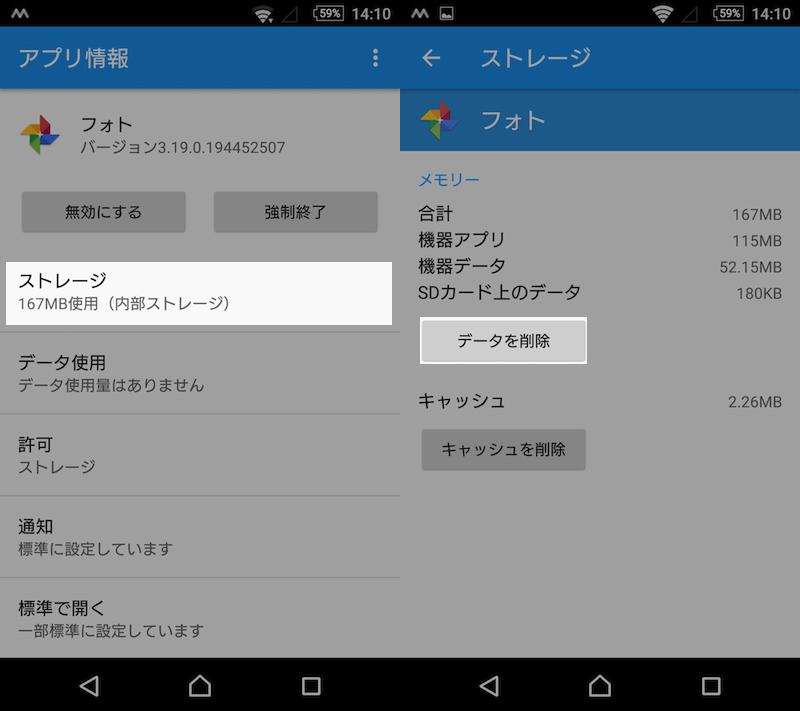 AndroidでGoogleフォトのアプリデータを削除する手順1