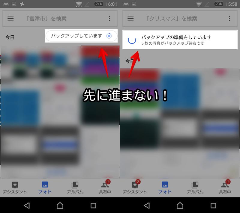 Googleフォトでバックアップが終わらない画面