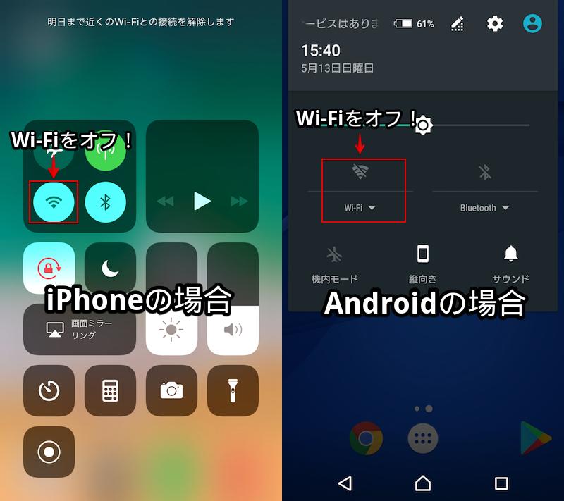 スマートフォンでWi-Fiをオン・オフ切り替える