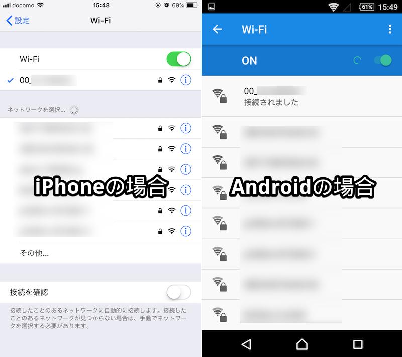 スマートフォンで接続先Wi-Fiを切り替える