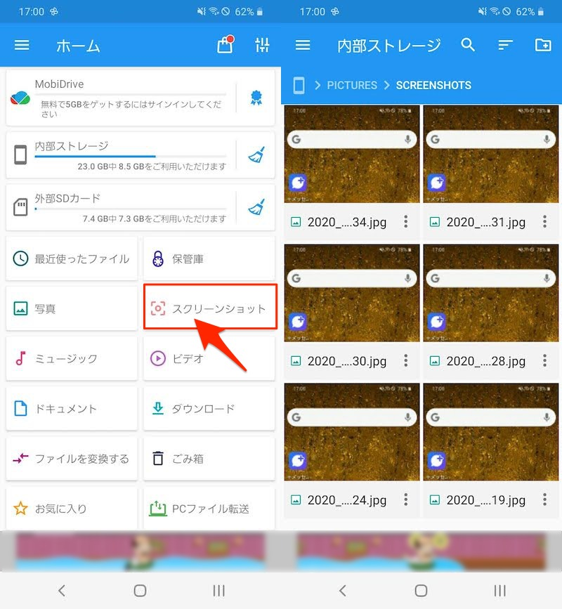 Androidで撮影したスクショを探すコツ1