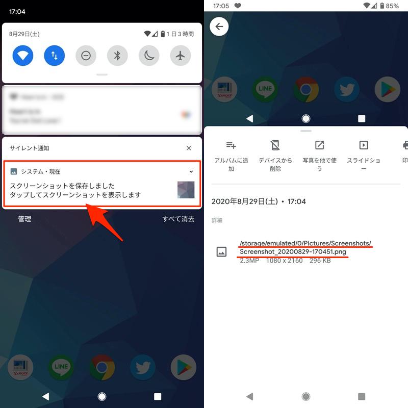 Androidで撮影したスクショを探すコツ2