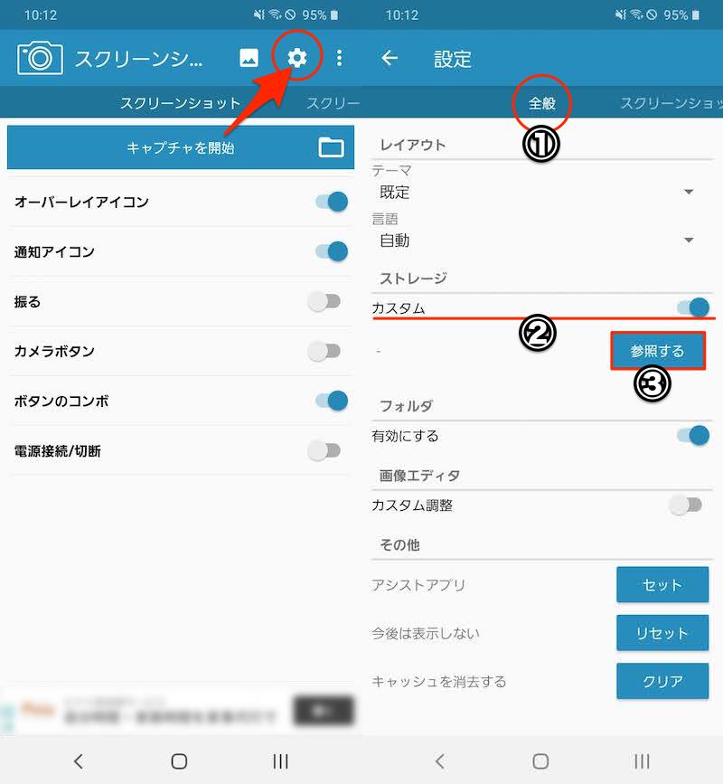 スクリーンショットイージーでキャプチャ画像の保存先を変更する手順1