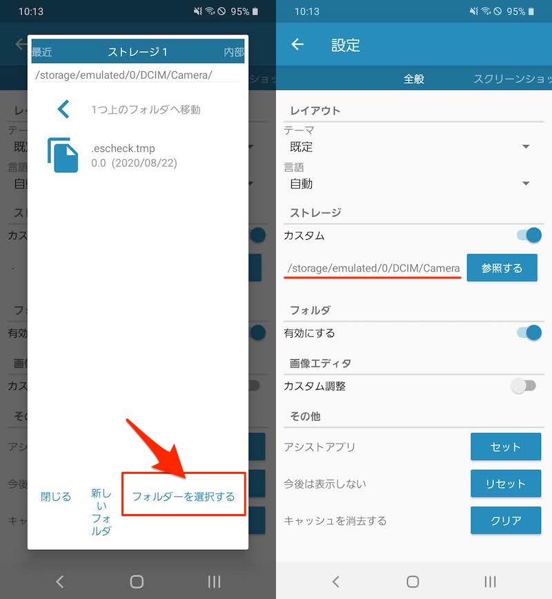 スクリーンショットイージーでキャプチャ画像の保存先を変更する手順3