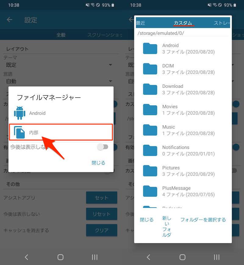 スクリーンショットイージーでキャプチャ画像の保存先を変更する手順2