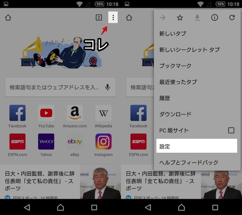 Android版Chromeでホームページをカスタマイズする手順1