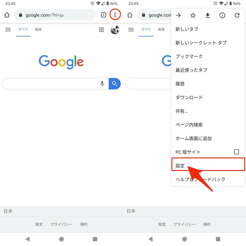 Chromeのホームページをカスタマイズする手順1