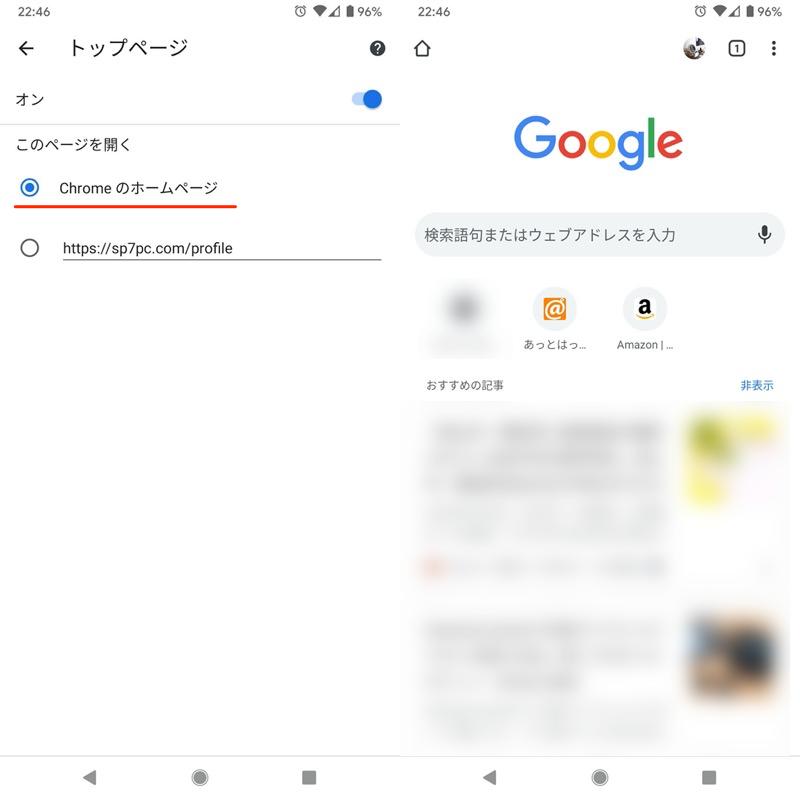 Chromeのホームページをカスタマイズする手順3