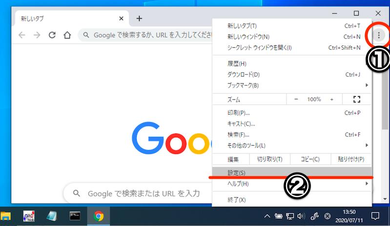 Chromeのホームページアイコンを消す手順1