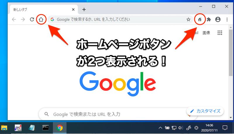 Home Button At Top Rightでホームページアイコンを2つ表示する手順1