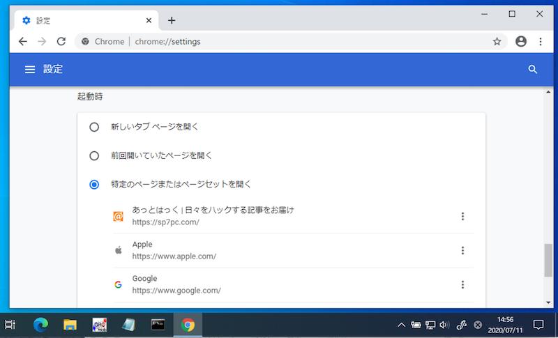 Chromeの起動ページを変更する手順2