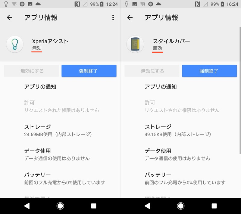 adbコマンドで強制的に無効化したアプリを元に戻す手順4