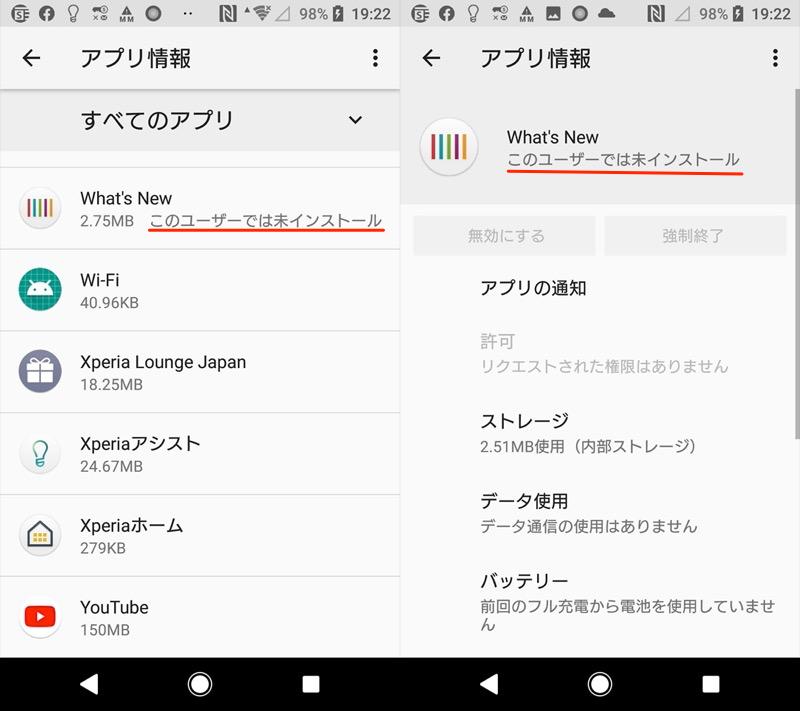 adbコマンドでアプリを強制的にアンインストールする手順4