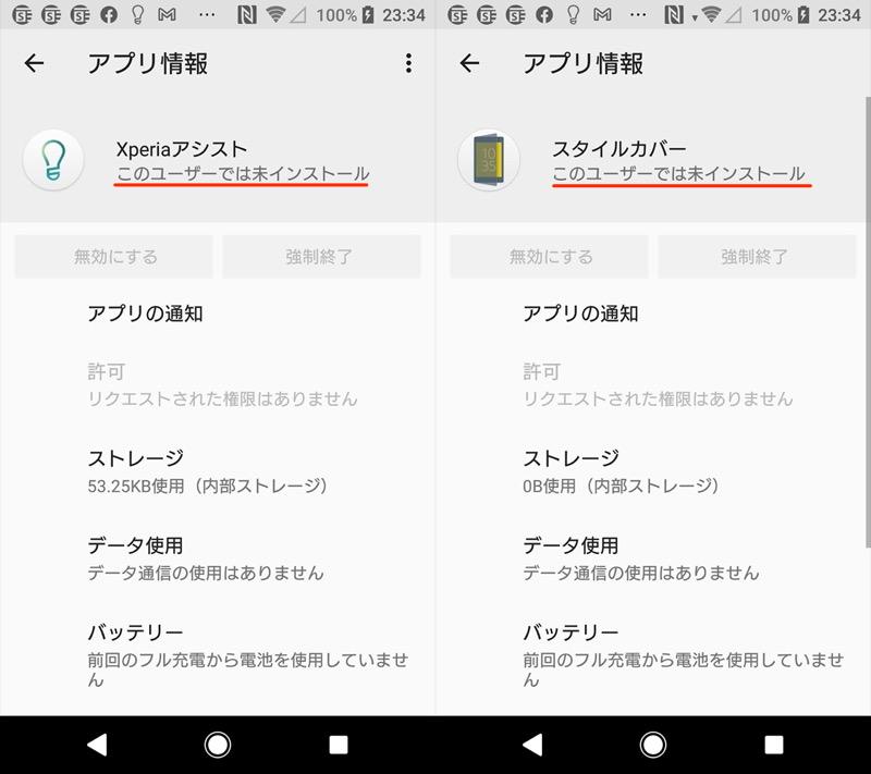 adbコマンドで強制的に削除したアプリを元に戻す手順4