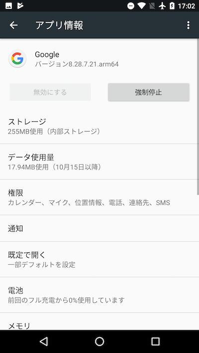 「Google」のアプリ情報画面