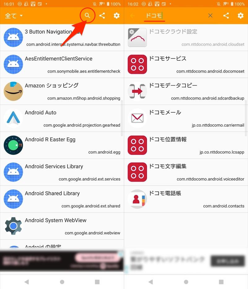 Aplinでアプリのパッケージ名を調べる手順4