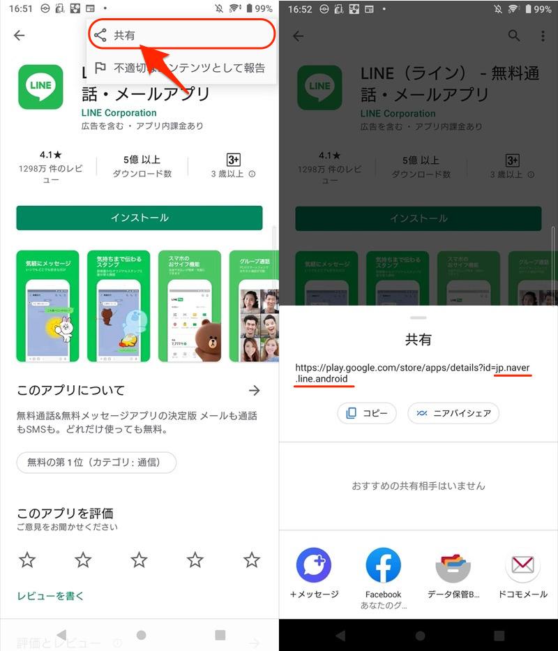 アプリ版Google Playでアプリのパッケージ名を調べる手順