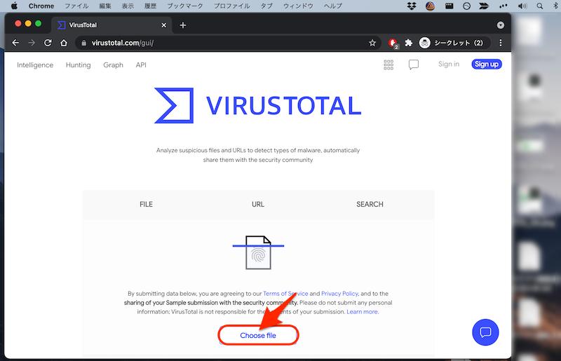サイトVirusTotalでapkファイルからパッケージ名を調べる手順1