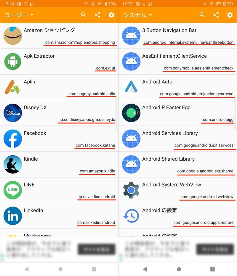 Aplinでアプリのパッケージ名を調べる手順1