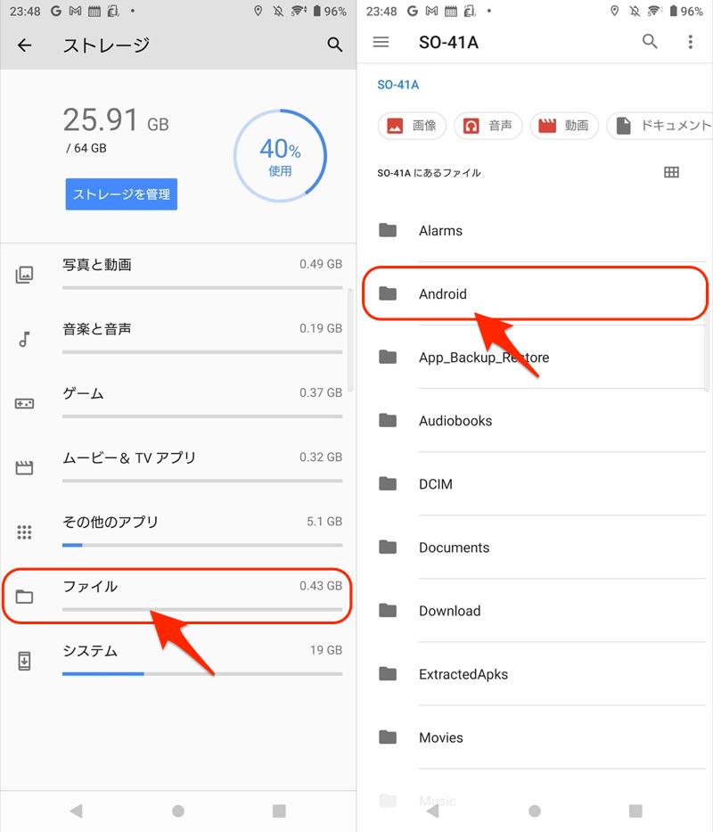 Android 11でAndroid/dataフォルダにアクセスする手順3
