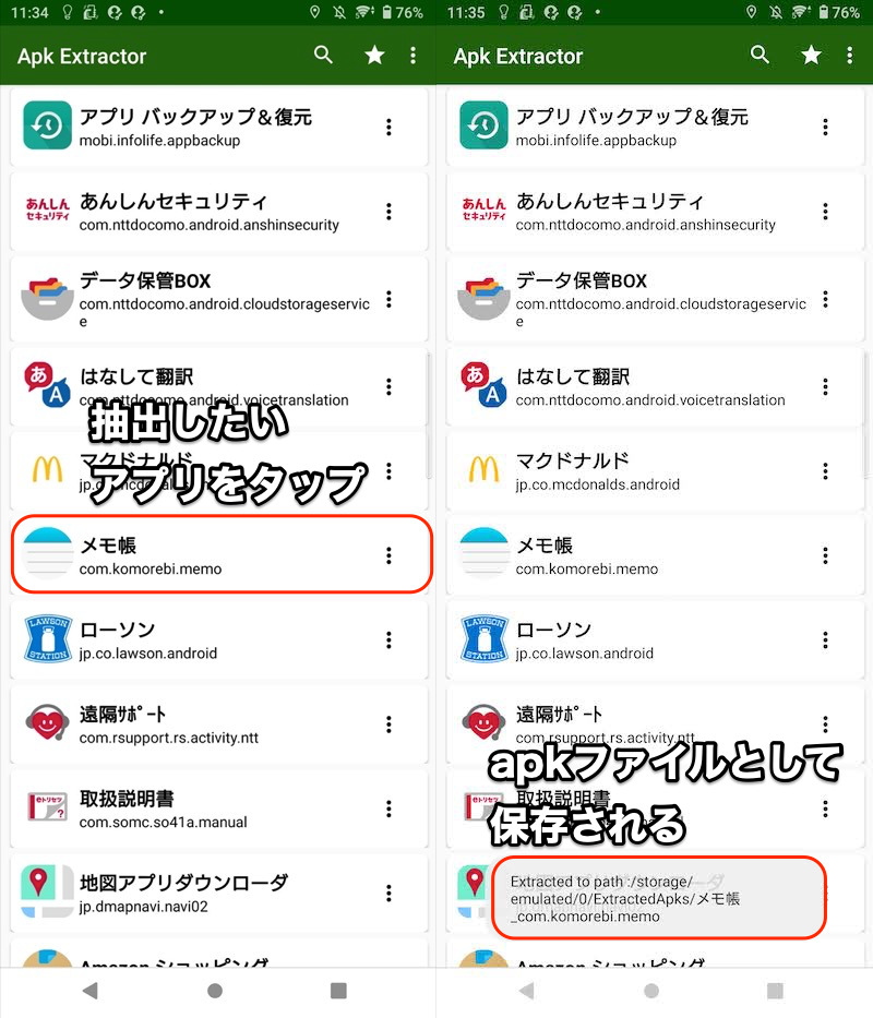 Apk Extractorの説明
