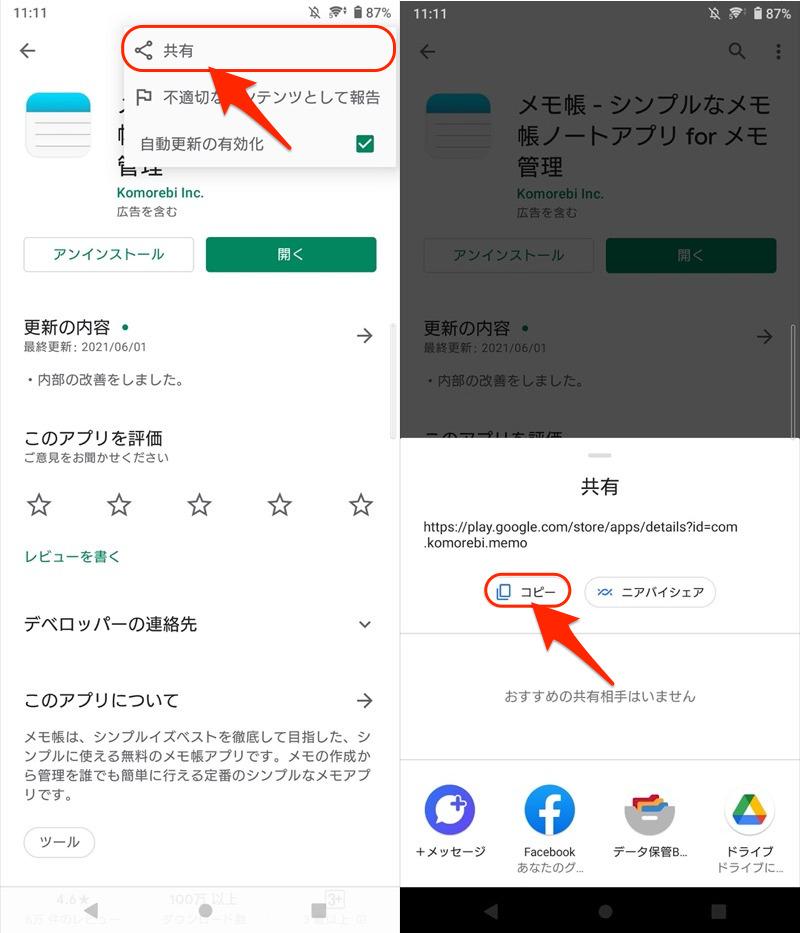 APK Downloaderの使い方1