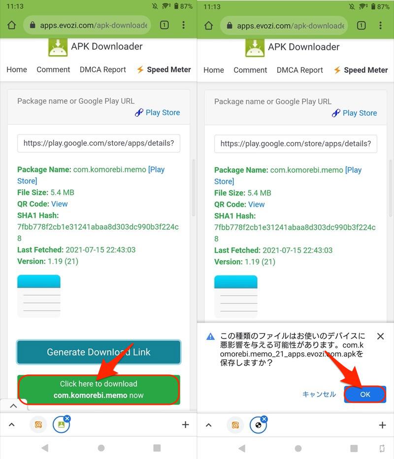 APK Downloaderの使い方3
