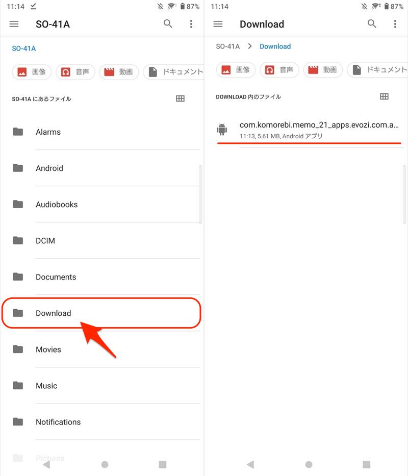 APK Downloaderの使い方4