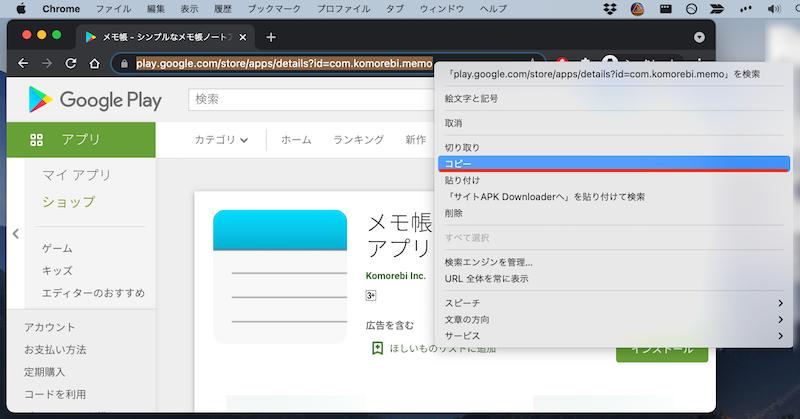 APK Downloaderの使い方5