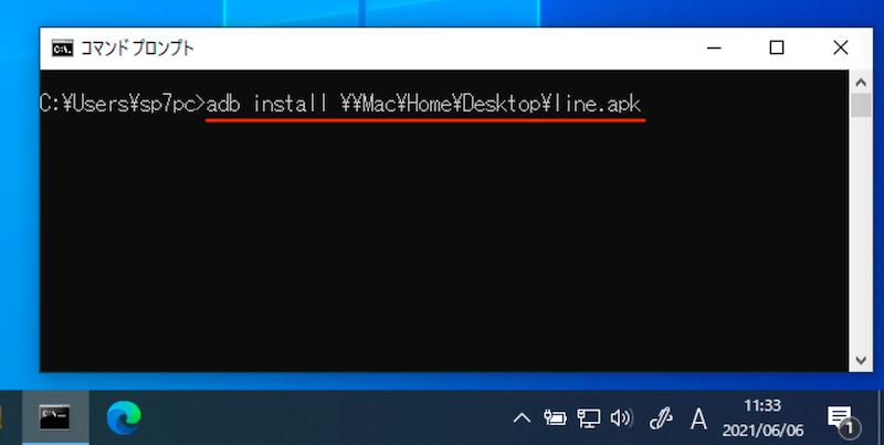 adbコマンドadb installでアプリをインストールする手順3