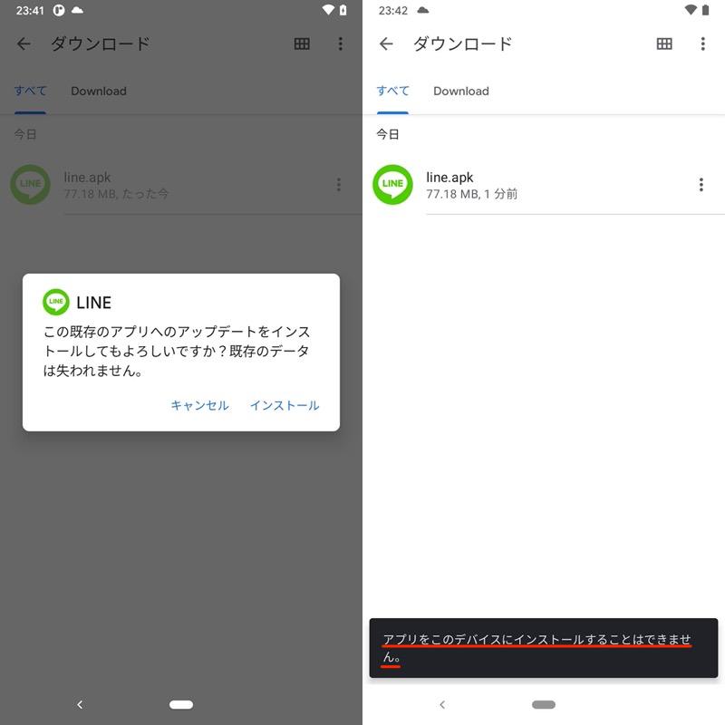 Android 4.2以降では古いバージョンのapkは上書きインストールに失敗する説明