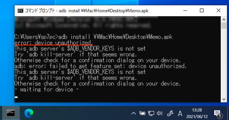 error: device unauthorizedの原因と解決策1