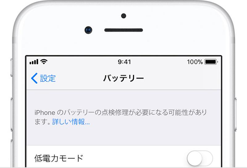 「iPhoneのバッテリーの点検修理が必要になる可能性があります」画面