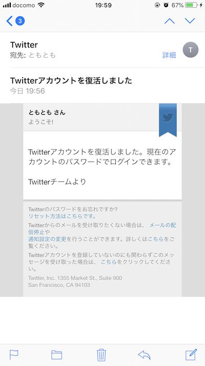 アカウント 復活 twitter