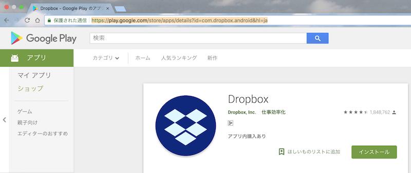 ブラウザ版Google PlayストアでAndroidアプリのパッケージ名を調べる手順1