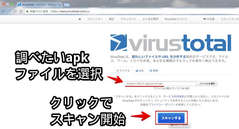 Web上のサービスでAndroidアプリのパッケージ名を調べる手順1