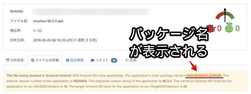 Web上のサービスでAndroidアプリのパッケージ名を調べる手順2