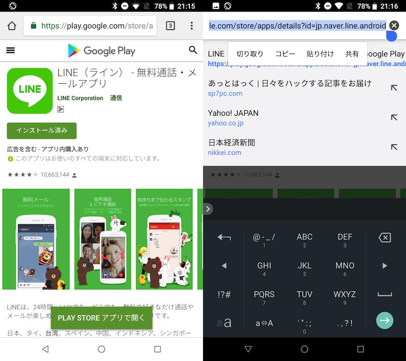 Google Playから直接apkファイルをダウンロードする方法! ストア上 ...