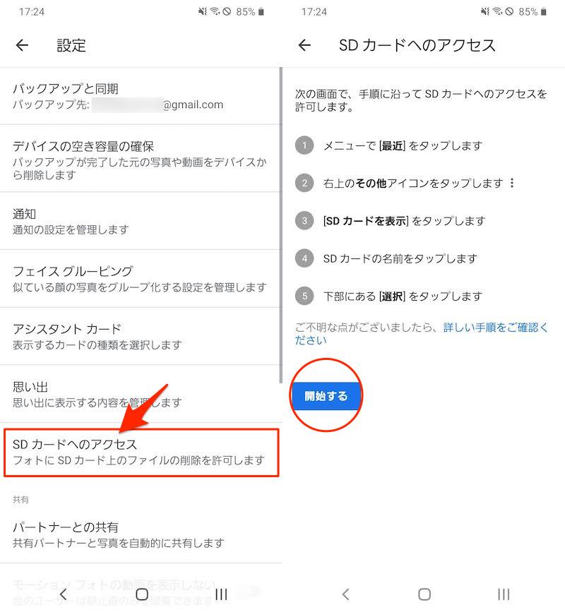 GoogleフォトでSDカードのアクセスを許可する手順2